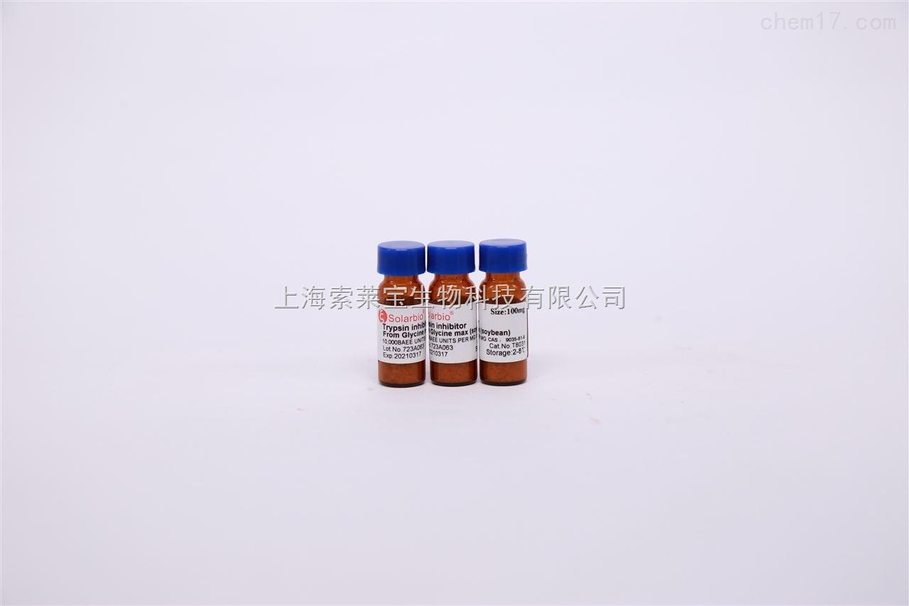 Trypsin Inhibitor 胰蛋白酶抑制剂 T8030 -100
