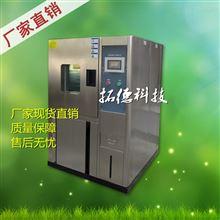 FH-800R電池高低溫濕熱試驗箱 恒溫恒濕交變測試箱包郵