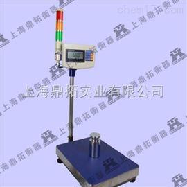 TCS质量保证200kg报警电子台秤