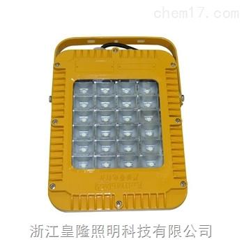 深圳海洋王BFC8900LED防爆泛光灯