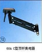 68A C型双杆集电器厂家供应