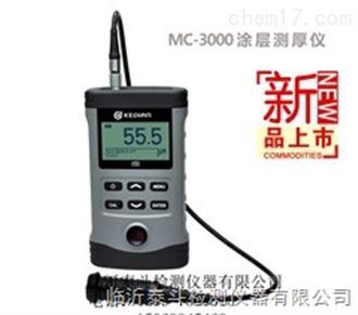 供应MC3000F/N 磁性,涡流两用涂层测厚仪,两用涂层测厚仪一体机