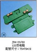 JD4-20/60JD4-20/60(120双电刷)集电器