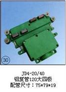 JD4-20/40JD4-20/40(铝复管120大四极)集电器