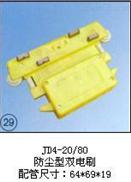 JD4-20/80JD4-20/80(防尘型双电刷)