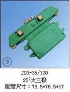 JD3-35/120JD3-35/120(25²大三极)集电器