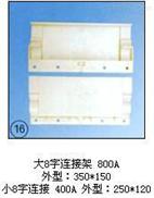 ST大8字连接架800A/小8字连接400A
