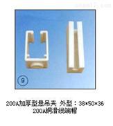 200A加厚型悬吊夹铜滑线端帽厂