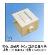 500A500A悬吊夹/500A加厚型悬吊夹