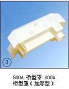 500A/800A500A桥型罩800A桥型罩(加厚型)