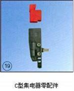 C型C型集电器零配件