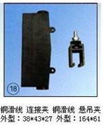 ST铜滑线连接夹悬吊夹