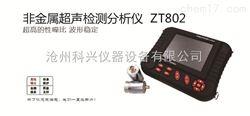 ZT802型非金属超声波检测仪