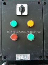 FZC-S/FEC56防水防尘防腐操作柱WF2/IP65