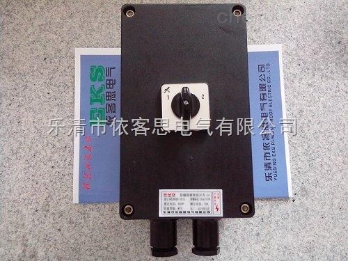 BHZ8050-25/3防爆防水防尘防腐组合转换开关