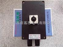 BHZ8050防水防尘防爆转换开关不饱和树脂防爆防腐转换开关
