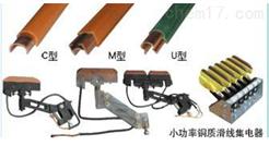 C型M型U型小功率铜质滑线