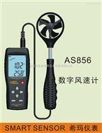 風速風量計AS856、風速儀、風速計、風速測量儀