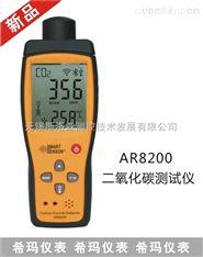 AR8200二氧化碳检测仪、无锡气体检测仪、二氧化碳检测仪