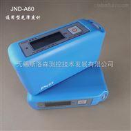 JND-A60單角度可充電光澤度計 油墨油漆涂料瓷磚光澤度儀