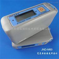JND-M60寬范圍金屬光澤度計 電鍍層表面光澤度儀 單角測光儀