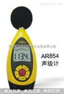 AR854數字聲級計、噪音測量儀、聲級計、噪音計