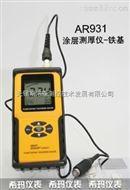 AR931涂層測厚儀-鐵基型、涂層測厚儀、薄膜測厚儀