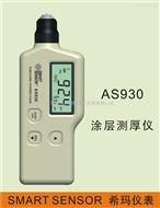 AS930涂層測厚儀-鐵基型、油漆測厚儀、涂層測厚儀