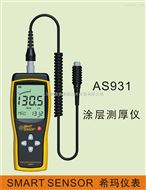 AS931涂層測厚儀-鐵基型、無錫涂層測厚儀、油漆測厚儀