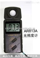 AR813A一體式照度計、照度測量儀、無錫照度計
