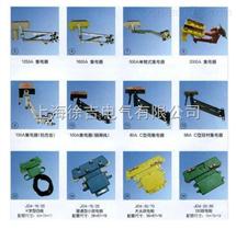HXTS、HXTL系列滑触线集电器