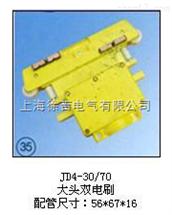 JD4-30/70JD4-30/70(大頭雙電刷)集電器