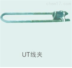 UT线夹厂商推荐