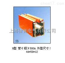H型H型管(鋁)500A單極組合式滑觸線