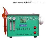 CDA-3000尘毒采样器环境空气采样器