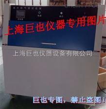 JY触摸屏/可编程紫外光耐气候老化试验箱