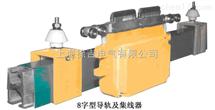 DHG-8-800/1250DHG-8-800/1250 8字型导轨