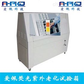 AP-UV智能编程紫外线老化试验箱