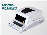 MOC-63U日本岛津MOC-63U电子水分测定仪