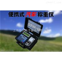 SCS-XC-D直销*100吨热敏打印便携式汽车地磅秤