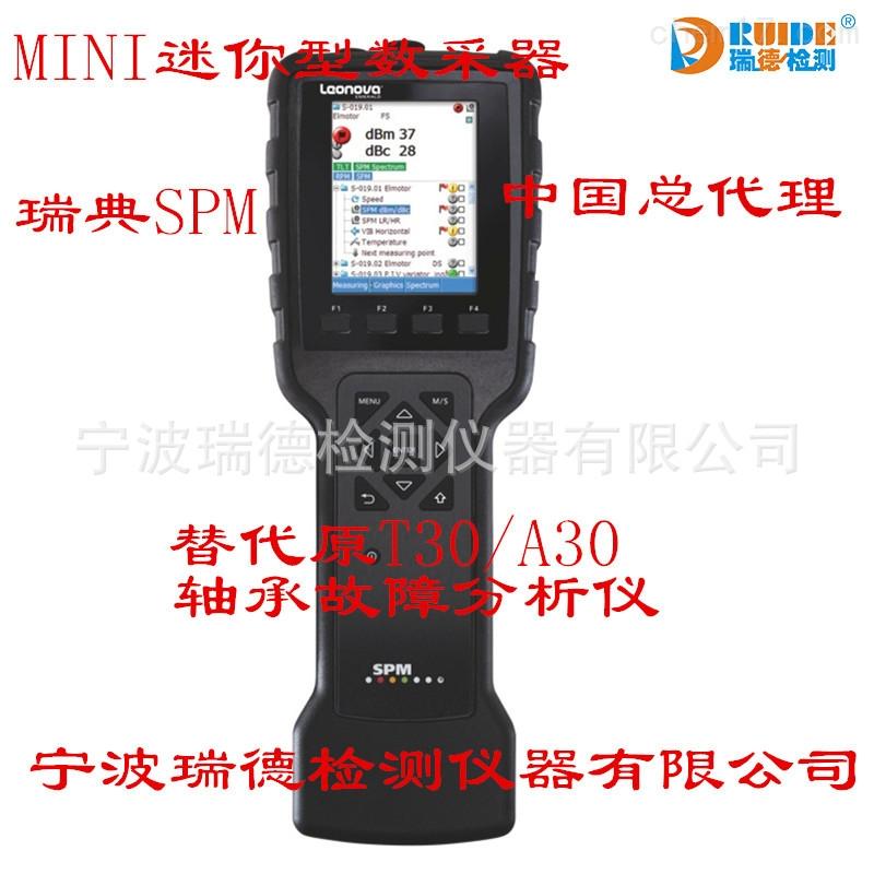 M01MINIM01MINI/MINI LOGGER迷你數采器/軸承故障分析儀 瑞典SPM中國總代理 資料 價格