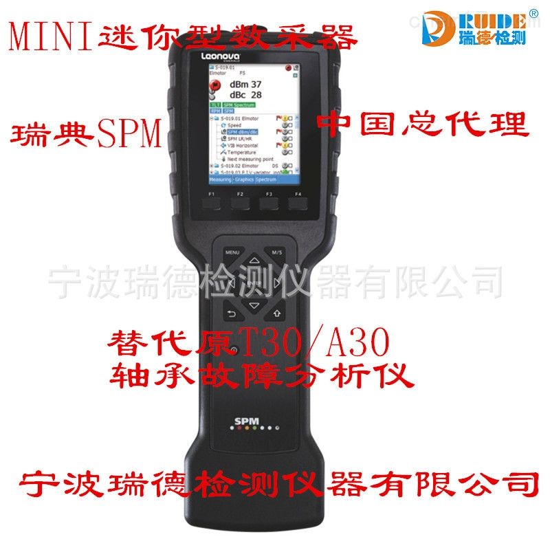 M01MINIMINI LOGGER迷你数采器/轴承故障分析仪 原装进口 冲击脉冲SPM测试轴承状态 总代理