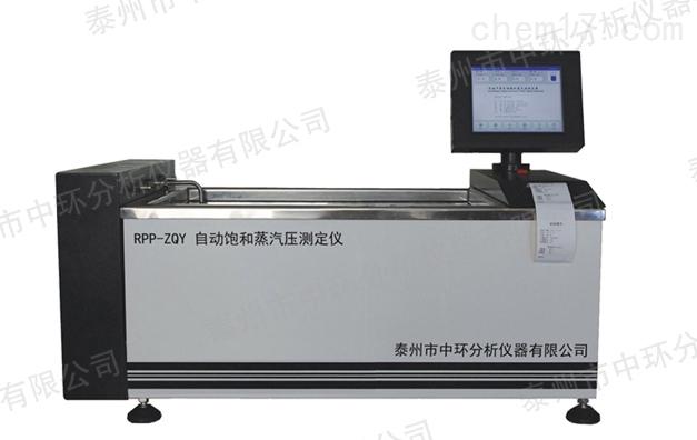 自动饱和蒸汽压测定仪批发