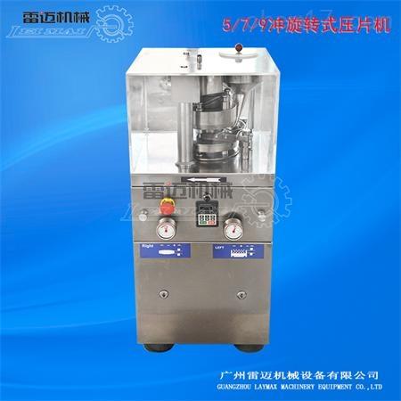 小型旋转式加强型压片机