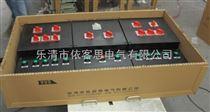 BXM8050BXM8050防爆防腐照明配电箱防爆防腐动力配电箱3回路全塑电控箱
