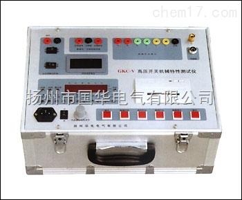 GKC-V开关特性测试仪
