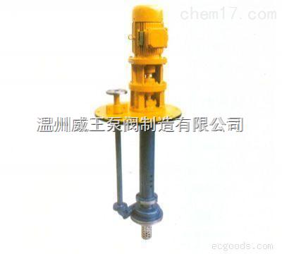 FY系列液下化工泵,耐腐蚀不锈钢化工泵