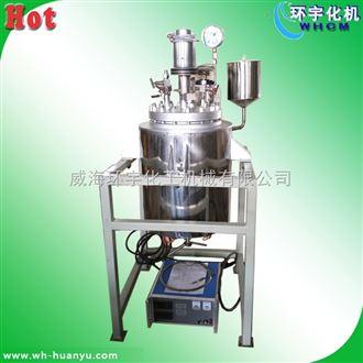 GSH50L磁力搅拌反应釜厂家