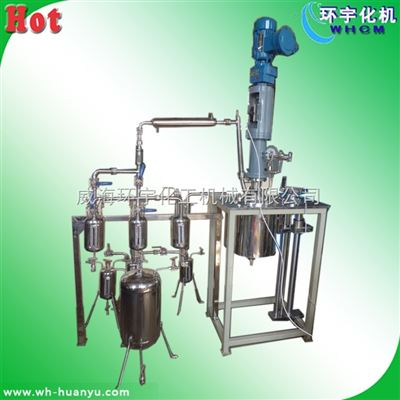 GSH50L蒸馏反应釜