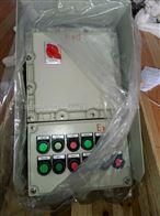 供应防爆按钮控制箱-粉尘防爆箱